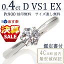 婚約指輪 ティファニー6本爪タイプ 婚約指輪 0.4 婚約指輪 ダイヤ〔あす楽0.4ct D VS1 EX プラチナ900 ...