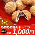 もちもちあんドーナツ(8個入×6袋) 北海道産の小豆の餡を使用したドーナツ♪ 【合計金額3500円以上でヤングドーナツ(FY)1箱プレゼント♪】[スイーツ][おやつ][小分け][クルーラー][お菓子]