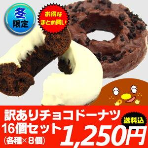 ドーナツ クランチチョコドーナツ・ホワイトチョコドーナツ プレゼント スイーツ チョコレート