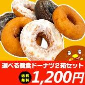 選べる個食ドーナツ2箱セット