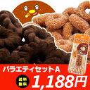 宮田製菓ドーナツ アウトレットバラエティセットA(ハニードーナツ・チョコクルーラー・ストラップ)
