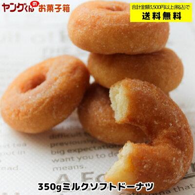 350gミルクソフトドーナツ