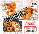 【数量限定!】宮田製菓ドーナツ アウトレット選べるドーナツ3種セット(牛乳ドーナツ・あんドーナツ・ハ ...