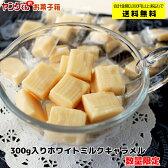 300gホワイトミルクキャラメル