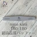 nana kara(ナナカラ)180/180 超高品質バッファー ジェルオフ ファイル ヤスリ 爪を削る ネイルファイル バッファー スポンジファイル ネイルオフ マニキュア ネイルケア 便利ツール ネイルツール ジェル ネイル ジェルネイル オフ おすすめ セルフ シンプル 簡単