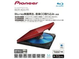 パイオニアブルーレイドライブBDR-XD07R[レッド]