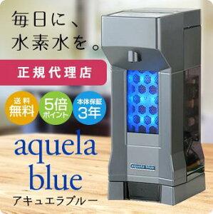 【正規代理店】アキュエラブルー 最高峰の水素水サーバー 電解飽和水素水生成機 aquera blue【送料無料】