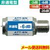 【メール便送料無料】アッテネーター非電通型