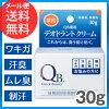 メール便送料無料】QB薬用デオドラントクリーム30g(消臭クリーム薬用無香料)