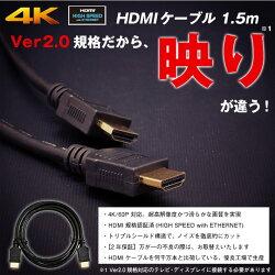 HDMIケーブル1.5m4k対応3DVer.2.0【メール便送料無料】