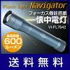 【送料無料】懐中電灯フォーカス機能搭載FlashlightNavigator(600ルーメンフラッシュViaggio+)●