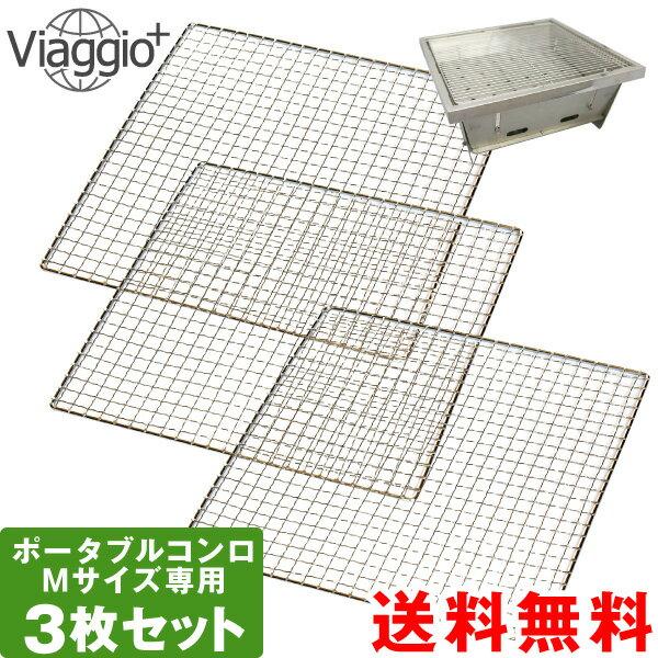 焼網 3枚セット ポータブルコンロ Mサイズ専用 VI-FGM BBQ キャンプ用品 送料無料 yct viaggio+