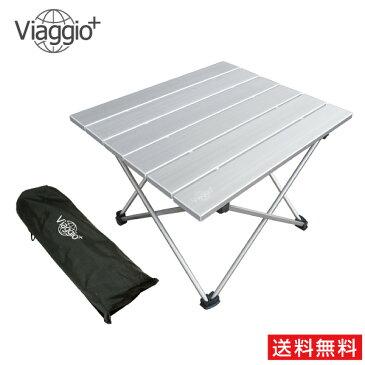 アウトドア アルミ テーブル 折りたたみ ローテーブル コンパクト ミニテーブル 軽量 レジャー (送料無料) yct