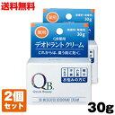 【2個セット】QB薬用デオドラントクリーム 30g (QBクリーム 消臭クリーム 薬用 臭い 匂い 無香料) メー...