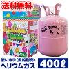ヘリウムガスタンクバルーン・風船用400L使い捨てヘリウム缶補充用(誕生日パーティー結婚式お祭りバルーンアート)●送料無料