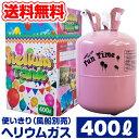 【ママ割5倍】ヘリウムガス 缶 ヘリウム 風船 風船用 400L ボン...