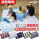 【200円OFF!!8/19まで限定!!】大きい レジャーシ...