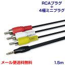 AVケーブル 4極ミニプラグ+RCAプラグ 1.5m (映像 音声 テレビ)(メール便送料無料) y ...