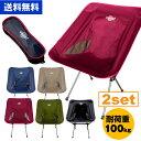 【2脚セット】アウトドアチェア イス 椅子 軽量 耐荷重10...