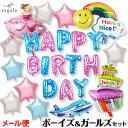 誕生日 バルーン 飾り付け バースデー 20点セット 1歳 2歳 3歳 パーティー 飾り 女の子 男の子 お祝い パーティーグッズ HAPPY BIRTHDAY 風船 送料無料 ycm regaloの商品画像