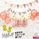 誕生日 飾り付け セット パーティー バースデー 100日祝い バルーン 数字 ナンバー 1歳 飾り 風船 コンフェッティ スパークル デコレーション balloon ガーランド 送料無料 ycm regalo・・・