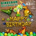 誕生日 飾り付け バルーン 男の子 ダイナソースペシャル セット 43点 恐竜 ジュラシック パーテ ...