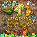 誕生日 飾り付け 男の子 ダイナソースペシャル バルーンセット 42点 セット パーティー 飾り 恐竜 ジュラシック バースデー 1歳 2歳 3歳 ハーフバースデー バルーン 風船 ビッグバルーン DIY 送料無料 ycp regalo