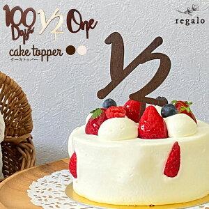 ケーキトッパー 誕生日 1歳 木製 one 100日祝 バースデーケーキ 誕生日ケーキ パーティー デコレーション 100日 飾り オーナメント ウッド ナチュラル お祝い ハーフバースデー 6ヶ月 お食い初め インスタ映え 送料無料 yct regalo