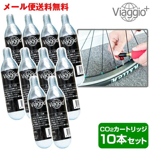 CO2 カートリッジ 自転車用インフレーター 10本セット Viaggio+ メール便送料無料 ycp