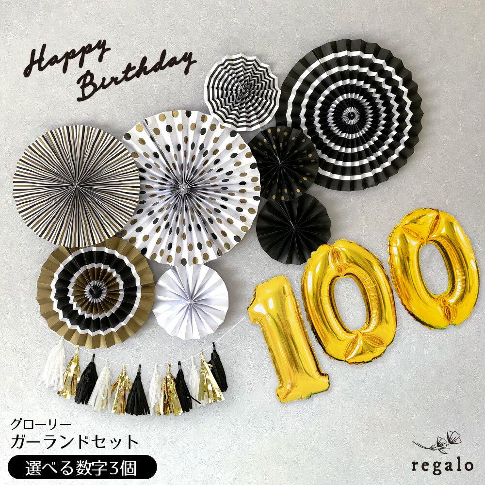 ペーパーファン ガーランド 100日 お祝い 飾り付け セット 誕生日 happy birthday 1歳 飾り バルーン 数字 100days バースデー パーティー グローリー yct regalo画像