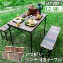 1年保証 アウトドアテーブル セット 折りたたみ レジャーテーブル 幅 90cm