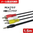 AVケーブル 4極ミニプラグ+RCAプラグ 1.5m(3色コード AVコード 赤・黄・白 ビデオケーブル アナログ)(e5995)◆