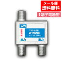 コンパクト型 2分配器 1端子通電型 2.6GHz対応(地デジ TV CATV)(e0143) ycm3