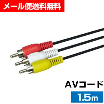 AVケーブル 1.5m(RCA×3本 黄 白 赤)(e4091)(メール便送料無料) ycm3