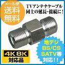 中継コネクター 中継接栓 4K8...