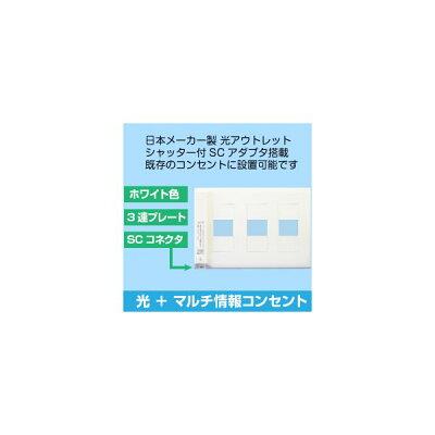 光コンセント 光アウトレット (壁面端子) SC型シャッター付 (3連タイプ) (e1828) 送料無料 yct/c3 画像2