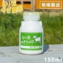 るり渓 ヤギミルク 150ml やぎミルク やぎ 山羊 ミルク 国産 送料無料 yct/c