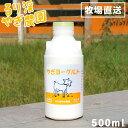(牧場直送) るり渓 やぎヨーグルト 500ml 飲むヨーグ
