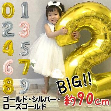 誕生日 バルーン 数字 ナンバーバルーン 90cm ゴールド シルバー ローズゴールド 風船 プレゼント yct