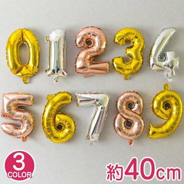 バルーン 数字 誕生日 ナンバーバルーン 40cm ゴールド/シルバー/ローズゴールド アルミ 風船 数字バルーン パーティー バースデー yct