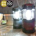 LED ランタン 電池式 おしゃれ 停電・防災対策 LEDラ...