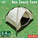 テント ワンタッチテント フルクローズ 3人用 4人用 両面メッシュ 送料無料 ワンタッチテント 簡