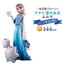 エルサ バルーン アナと雪の女王 アナ雪 ディズニー エアウォーカー Disney Princess 誕生日 プレゼント インスタ映え 自立型 パーティー バースデー 飾り付け 子供部屋 女の子 フローズン FROZEN プリンセス メール便送料無料 ycp