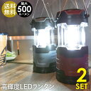 LED ランタン 電池式 おしゃれ 停電・防災対策 LEDランタンアウトドア 防水 防滴 キャンプ