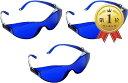 レーザー脱毛器 ゴーグル 光脱毛 ビューティープロテクター 光エステ 保護メガネ(3個セット)