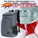保冷保温リュック 保冷バッグ 保温バッグ 保冷リュック 防水 大容量 3カラー(グレー) 2
