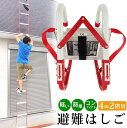 ORIRO 折りたたみ式避難梯子(オリロー4型)&BOX(スチール)セット【送料無料】