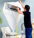 エアコン洗浄カバー エアコン掃除カバー 360度目視洗浄エア