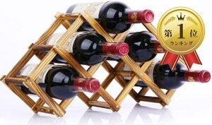 サイズが選べる 折りたたみ式 ワインラック 木製 ホルダー シャンパン ボトル スタンド 収納 ケース インテリア に 6本収納 ベーキングカラー(6本収納 ベーキングカラー)