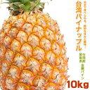 台湾パイン 10kg パイナップル 台湾産 金鑽パイン【即納分】